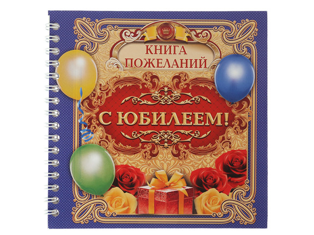 """Книга пожеланий А6 """"С юбилеем"""" горизонтальная, на гребне"""