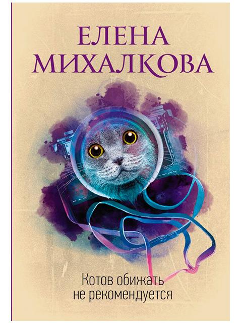 """Книга А6 Михалкова Е. """"Котов обижать не рекомендуется"""" АСТ, мягкая обложка"""