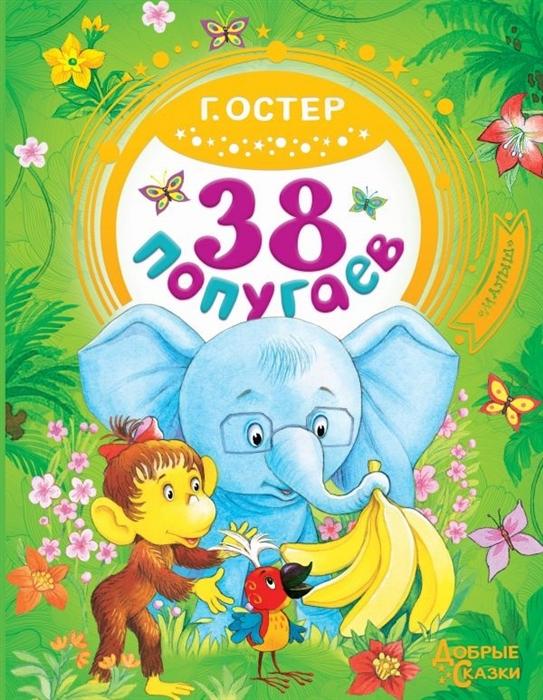 38 попугаев   Остер Г.Б. / Малыш / книга А4 (0 +)  /ДЛ.М./