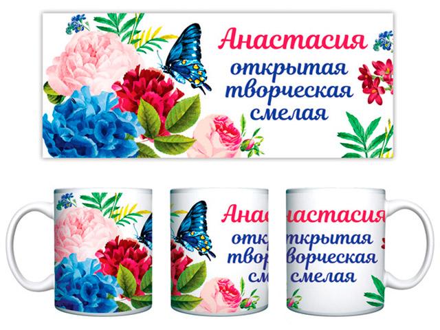"Кружка Имена женские ""Анастасия"" 330мл, керамика"