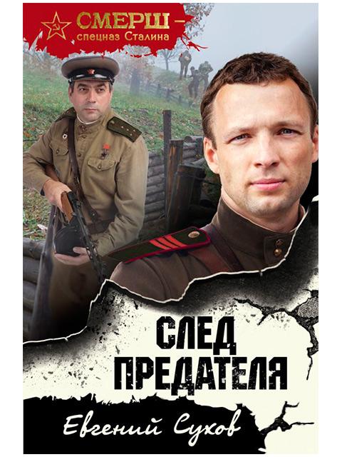 """Книга А6 Сухов Евгений """"След предателя"""" Эксмо, мягкая обложка"""