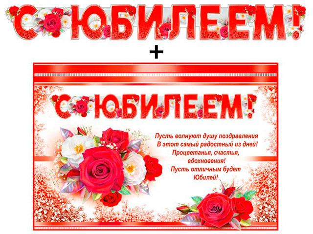 "Гирлянда+плакат А3 ""С Юбилеем!"" (розы)"