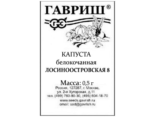 Капуста Лосиноостровская 8 0,5г б/п белокоч. для квашения
