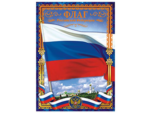 Флаг Российской Федерации А4