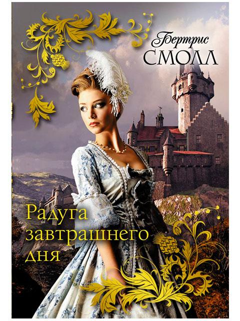 """Книга А6 Смолл Б. """"Радуга завтрашнего дня"""" АСТ, мягкая обложка"""