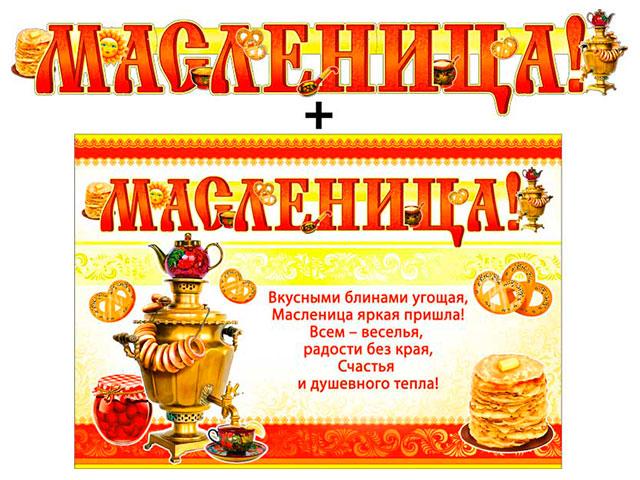 """Гирлянда+плакат А3 """"Масленица"""""""