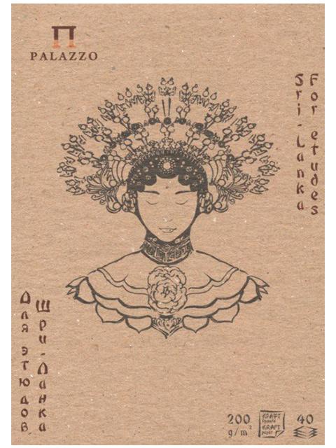 "Планшет для этюдов А4 40 листов Лилия Холдинг ""Шри-Ланка"" 200 г/м2, крафт-бумага"