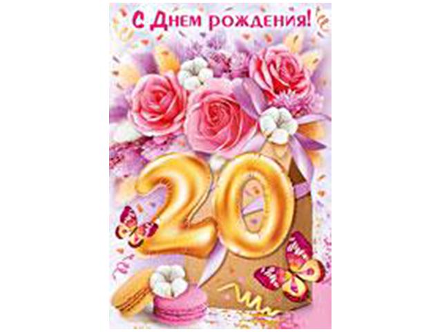 """Открытка А5 """"С Днем Рождения! 20"""" с поздравлением"""