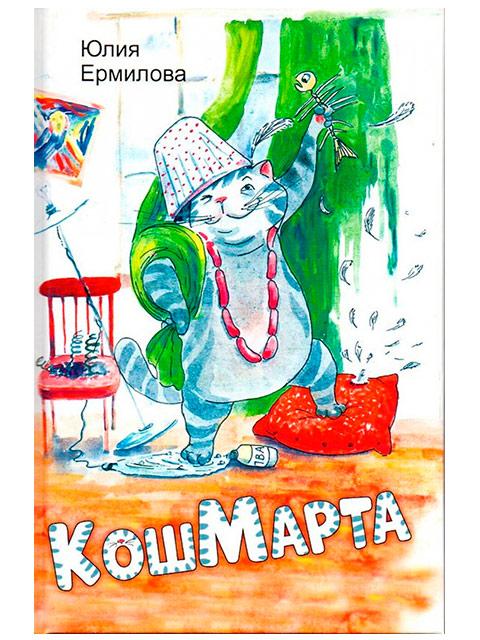 """Книга А5 Родина """"КошМарта"""" Ермилова Ю."""