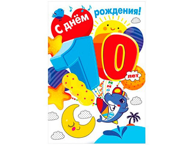 """Открытка А5 """"С Днем Рождения! 10 лет"""" с поздравлением"""