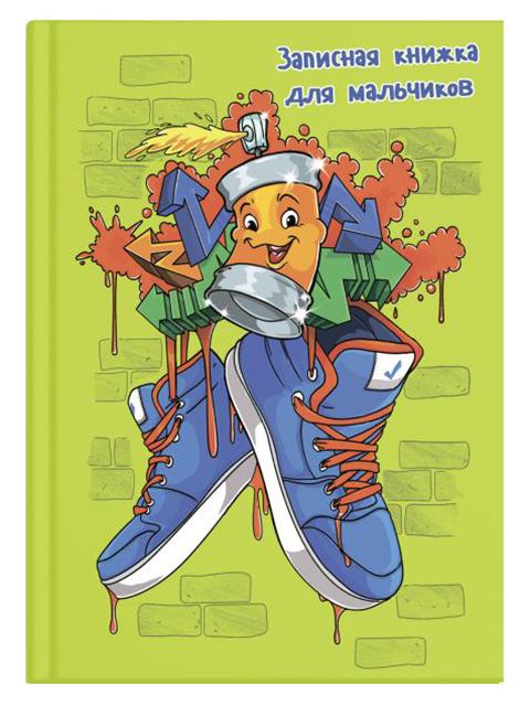 "Записная книжка для мальчишек А5 64 листа Феникс+ ""Граффити"" обл. 7БЦ"