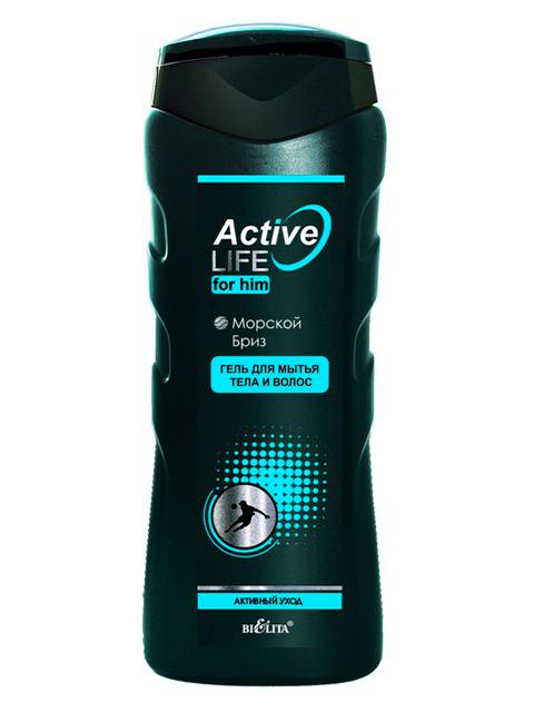"""Гель для мытья тела и волос Bielita """"Active Life"""" Морской бриз, мужской, 250мл"""
