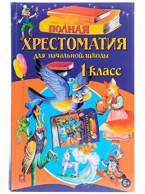 Полная хрестоматия для начальной школы 1 класс / Эксмо / книга А5 (6 +)  /ДЛ.Х./
