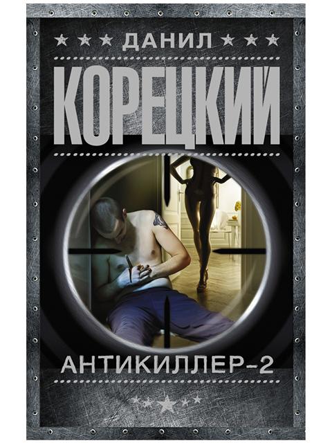 "Книга А6 Корецкий Д. ""Антикиллер-2"" АСТ, мягкая обложка"