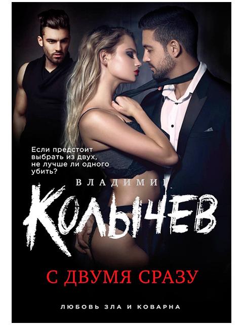 "Книга А6 Колычев Владимир ""С двумя сразу"" Эксмо, мягкая обложка"