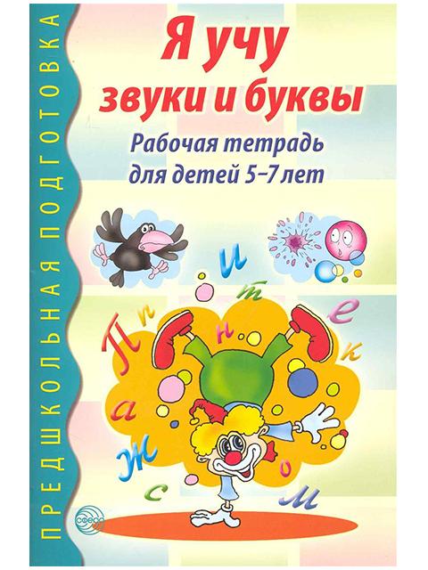 """Тетрадь рабочая А5 ТЦ Сфера """"Я учу звуки и буквы"""" для детей 5-7 лет (4 +)  /ДЛ.РПТ./"""
