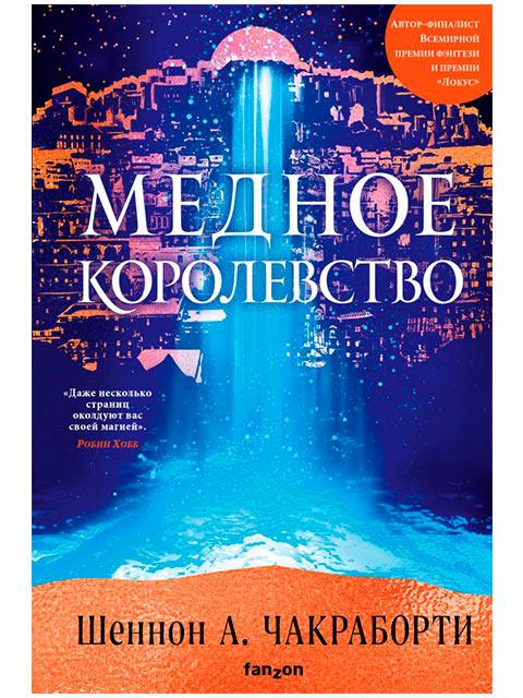 """Книга А5 Чакраборти Ш. """"Медное королевство"""" Fanzon"""