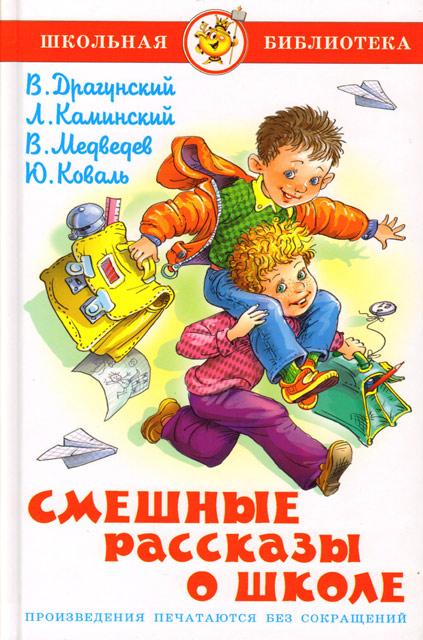 Смешные рассказы о школе | Школьная библиотека / Самовар / книга А5 (0 +)  /ДЛ.М./