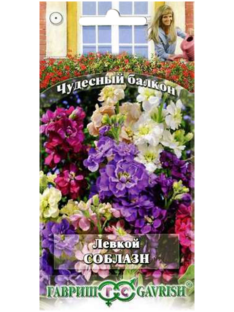 Левкой Соблазн*0,1 г серия Чудесный балкон Н10 R