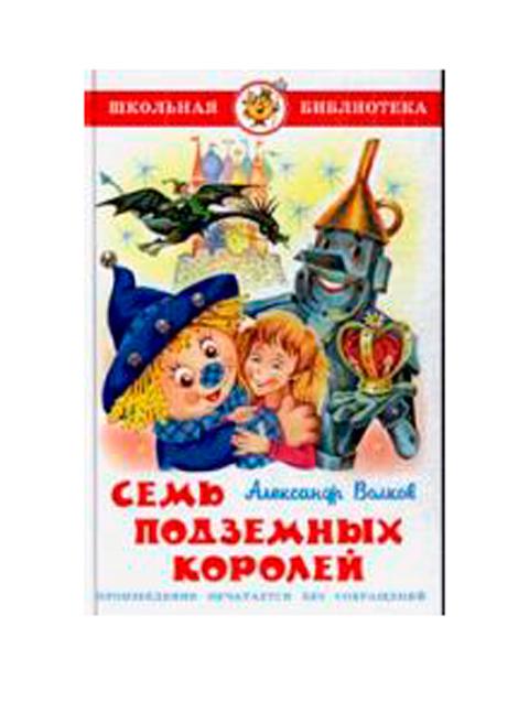 Семь подземных королей | Школьная библиотека / А.Волков / Самовар / книга А5 (8 +)  /ДЛ.М./