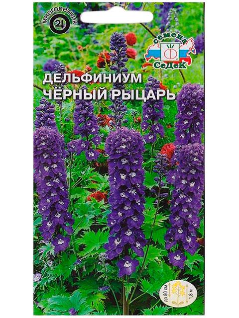 Дельфиниум Черный рыцарь, ц/п, 0,1 г