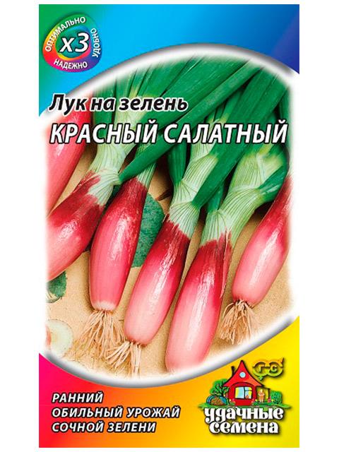 Лук на зелень репчатый Красный салатный, 0,5 г,  ХИТх3 ц/п R