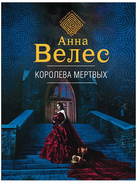 "Книга А5 Эксмо ""Королева мертвых"" Анна Велес"