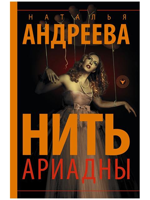 """Книга А6 Андреева Наталья """"Нить Ариадны"""" АСТ, мягкая обложка"""