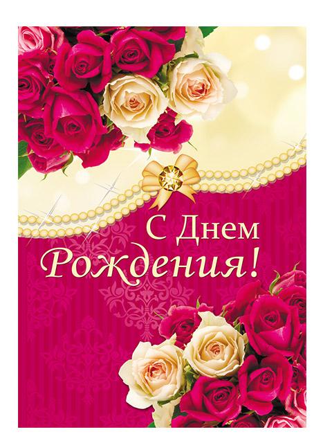 """Папка адресная А4 """"С Днем Рождения!"""" глянцевая ламинация"""