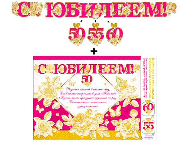 "Гирлянда+плакат А3 ""С Юбилеем!"" со сменными элементами 50,55,60"