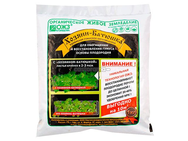 Хозяин-Батюшка (порошок), 1 кг. Гумусное удобрение для повышения плодородия почвы