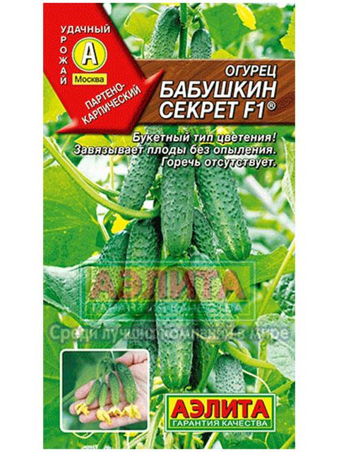 Огурец Бабушкин секрет F1 ц/п, 0,25 гр/10шт