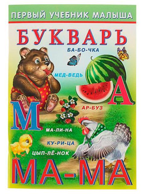 """Первый учебник малыша Фламинго """"Букварь"""" (0 +)  /ДЛ.БА./"""