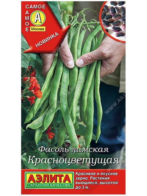 Фасоль лимская Красноцветущая ц/п