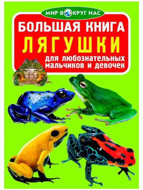 Лягушки | Большая книга / Кристалл Бук / книга  (6 +)  /ДЛ.Э./