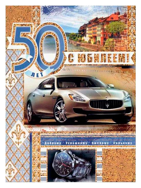 """Открытка А4 """"С Юбилеем! 50 лет"""" с поздравлением"""
