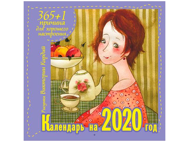 """Календарь 2020 год настенный перекидной """"365+1 причина для хорошего настроения"""" 29х29 см"""