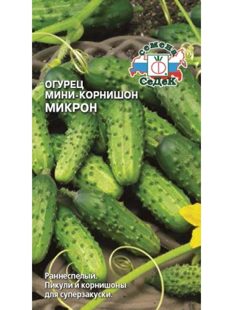 Огурец Микрон, 0,5 гр. ц/п.