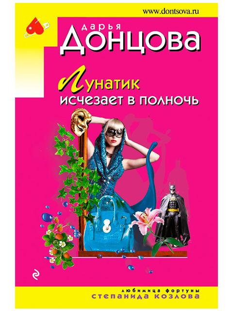 Лунатик исчезает в полночь   Донцова Дарья / Эксмо / книга А6 (16 +)  /ОД.С./