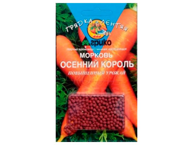 Морковь драже Осенний король, 300 штук.