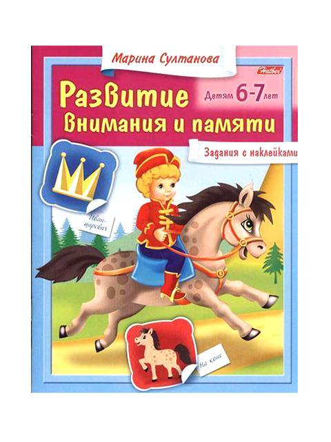 """Тетрадь рабочая А5 """"Хатбер. Развитие внимания и памяти. Для детей 6-7 лет"""" с наклейками"""