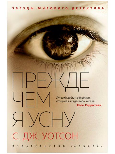 """Книга А5 Уотсон С. """"Прежде чем я усну"""" Азбука"""