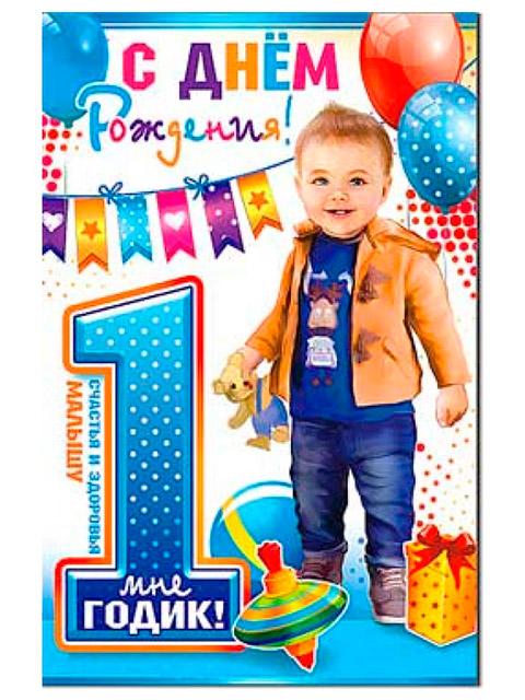 """Открытка А5 """"С Днем Рождения! Мне 1 годик!"""" с поздравлением"""