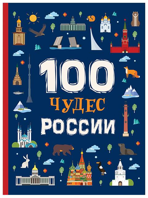 100 чудес России | Клюшник Л. / Росмэн / книга А5 (6 +)  /ДЛ.Э./
