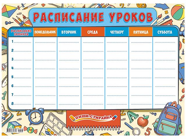 """Плакат А2 Фонтанка """"Расписание уроков"""" пиши-стирай [ППС-046]"""