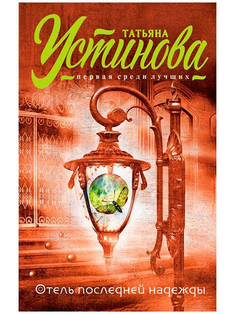 """Книга А6 Устинова Т. """"Отель последней надежды"""" Эксмо, мягкая обложка"""