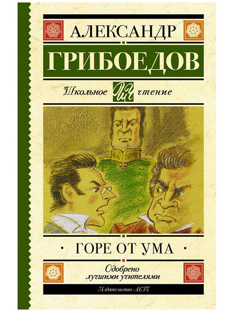 Горе от ума   Школьное чтение   Грибоедов А. / АСТ / книга А5 (12 +)  /ДЛ.С./