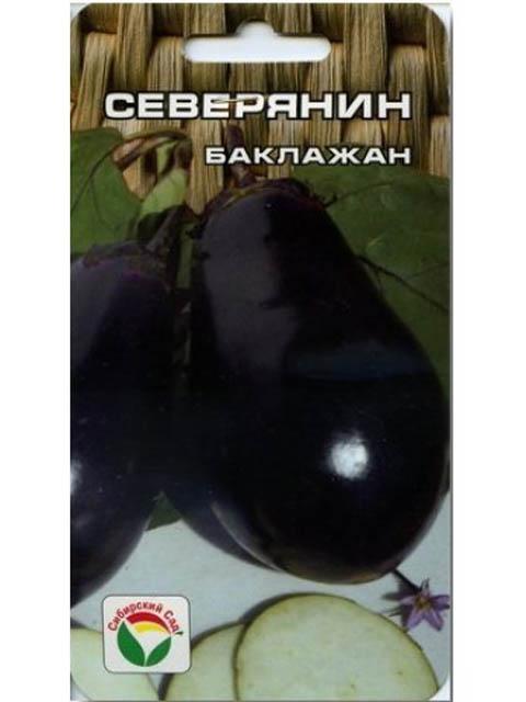 Баклажан Северянин 20 шт, ц/п Сибсад