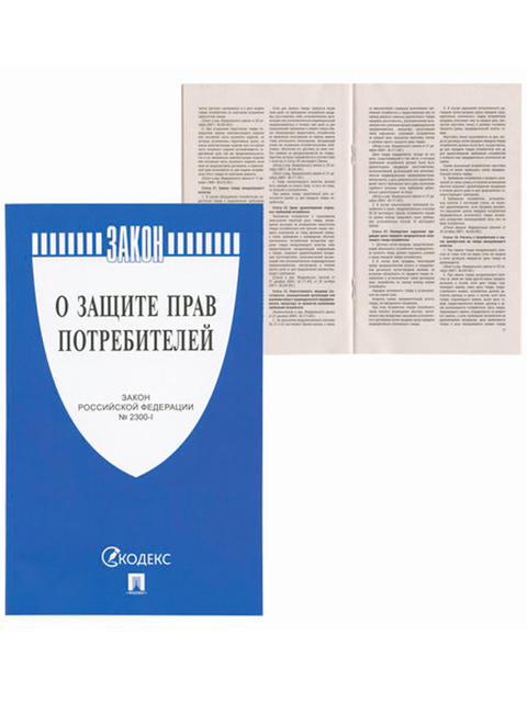Закон РФ о защите прав потребителей А5, мягкий переплет, КОДЕКС