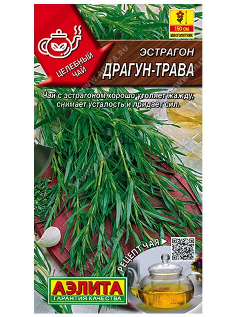 Эстрагон (Тархун) Драгун-трава, 0,05г, ц/п